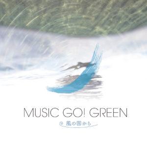 MUSIC GO! GREEN 風の国から